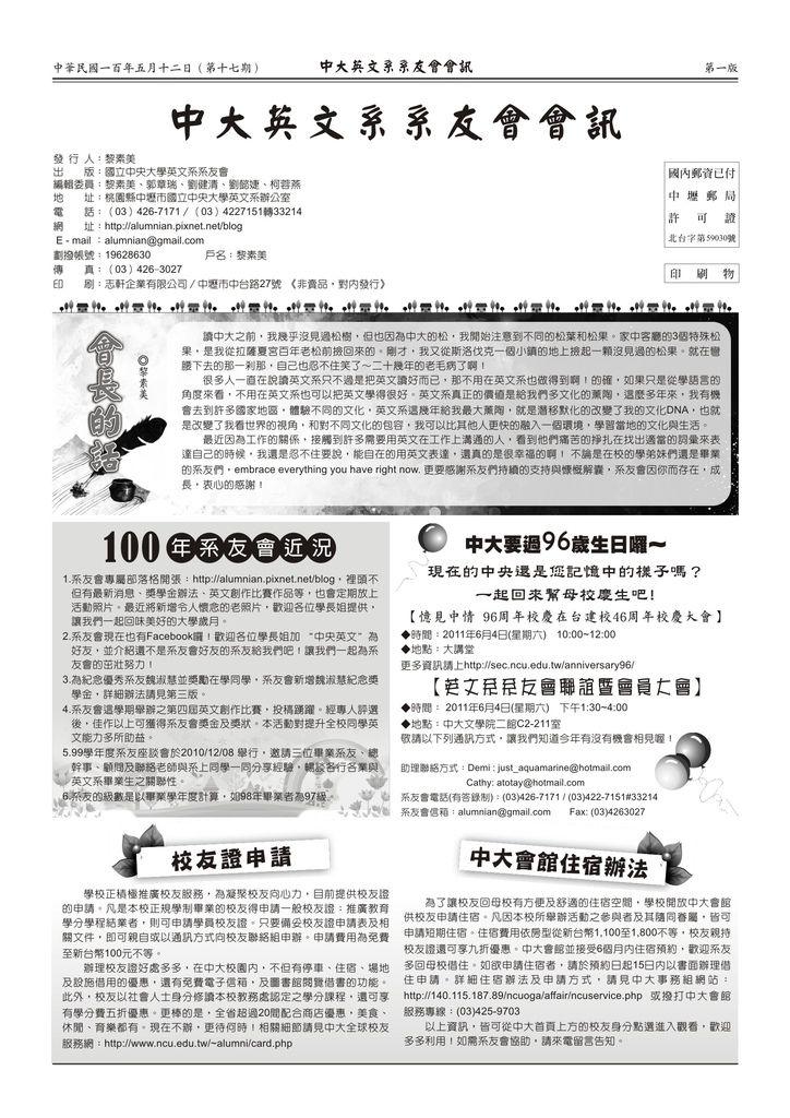 0509-中大英文系第17期會訊-1.jpg