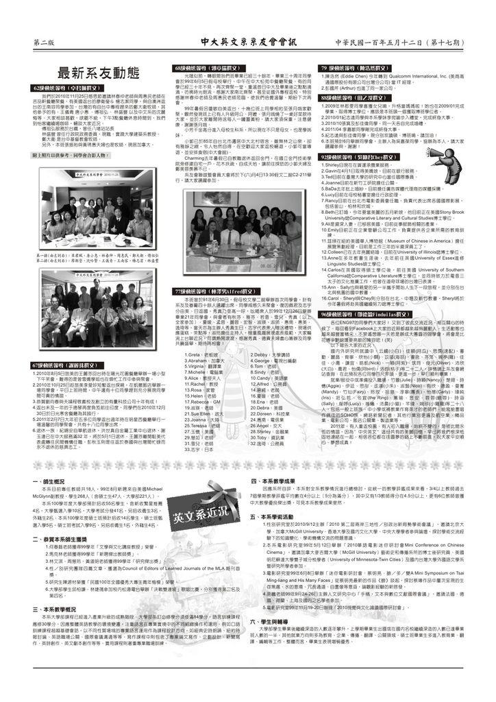 0509-中大英文系第17期會訊-2.jpg