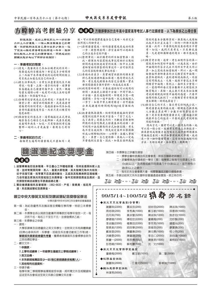0509-中大英文系第17期會訊-3.jpg
