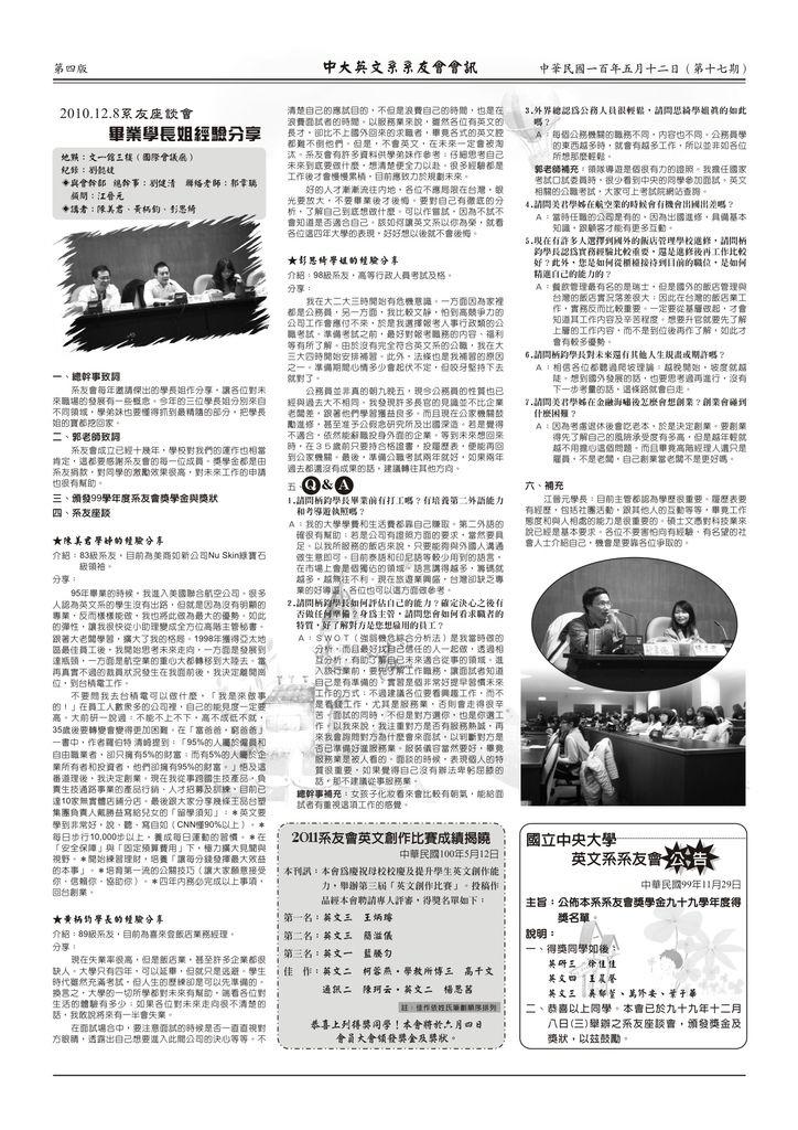 0509-中大英文系第17期會訊-4.jpg
