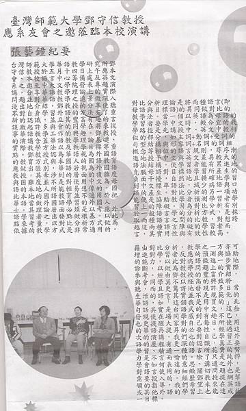 鄧守信教授演講.jpg