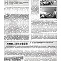 1050516-中大英文系第22期會訊-3.jpg