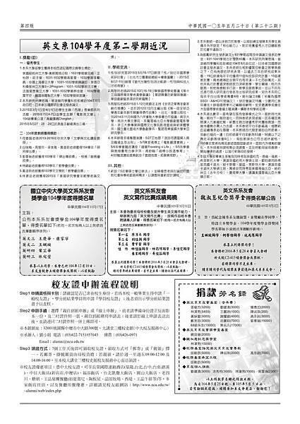 1050516-中大英文系第22期會訊-4.jpg