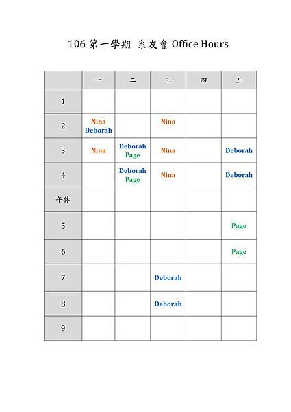 106-1系友會工讀表.jpg