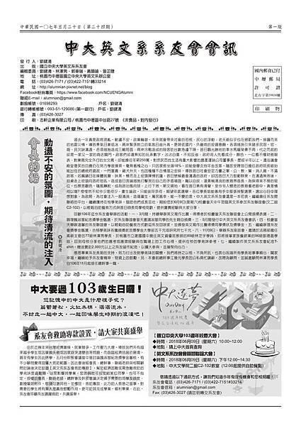 1070515-中大英文系第24期會訊-1.jpg