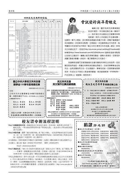 1070515-中大英文系第24期會訊-4.jpg