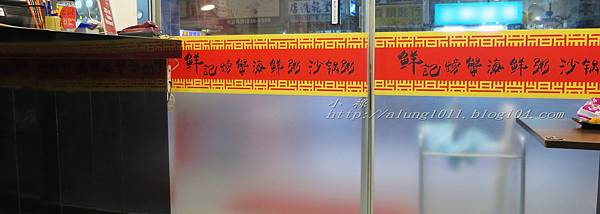 鮮記海鮮粥 (40).jpg