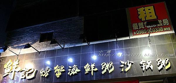 鮮記海鮮粥 (41).jpg