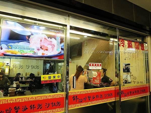 鮮記海鮮粥 (42).jpg
