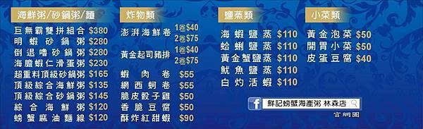 鮮記海鮮粥 (47).jpg