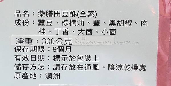 華上田豆 (7).JPG