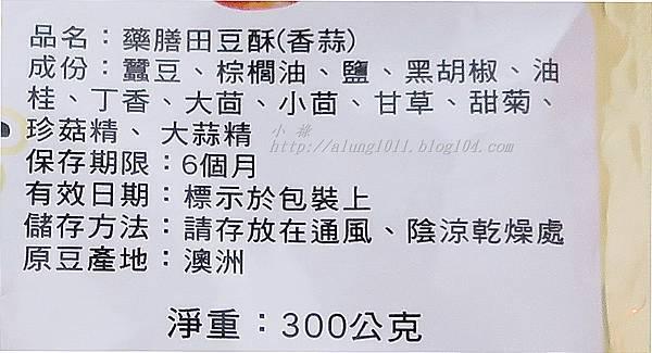 華上田豆 (12).JPG