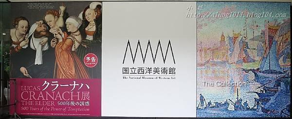 日本國立美術館 (52).JPG