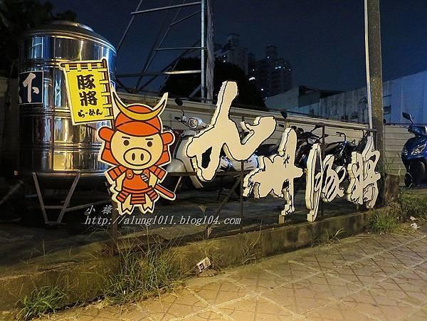 豚將拉麵 (38).JPG