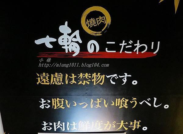 七 輪 (81).JPG