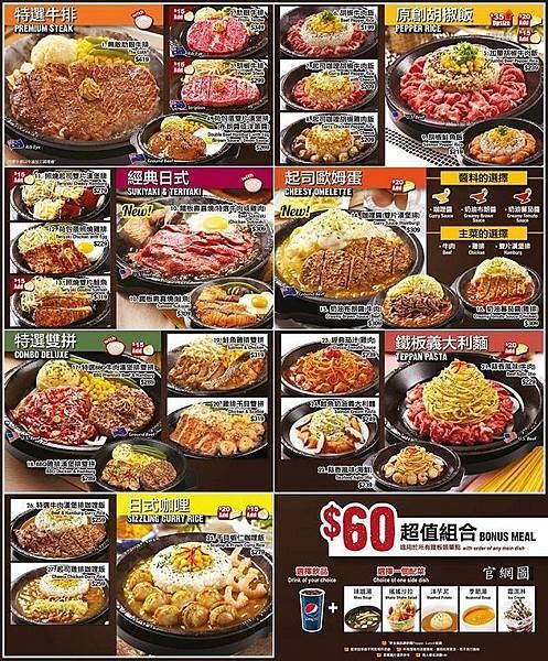 胡椒廚房 (32).jpg