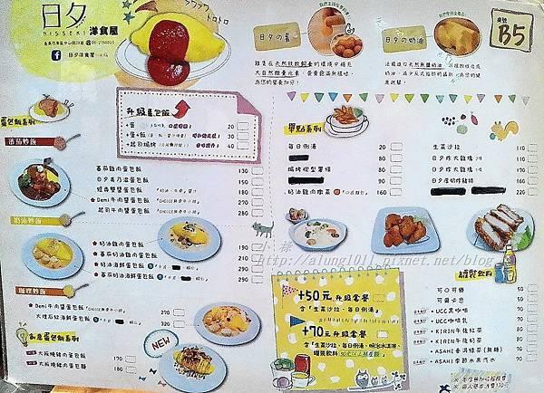 日夕洋食 (10).jpg
