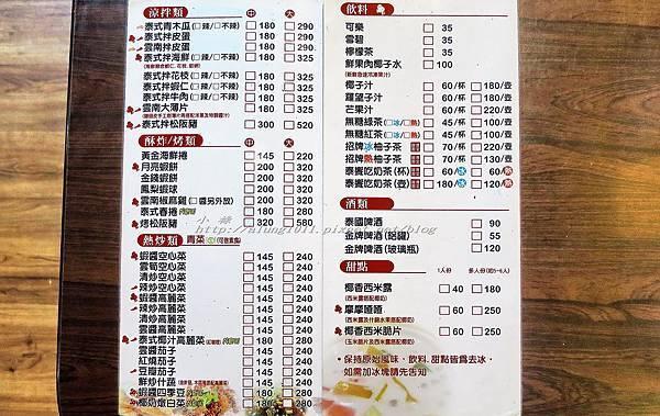 泰饗吃 (11).jpg