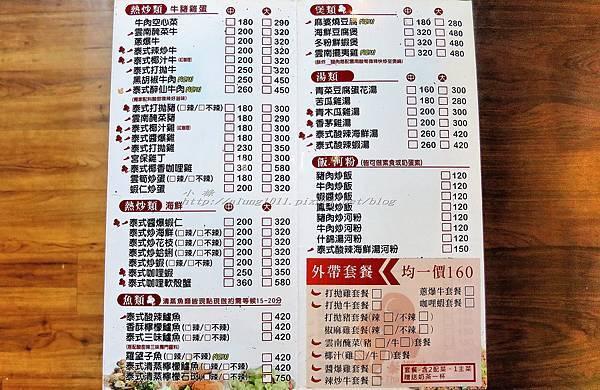 泰饗吃 (12).jpg