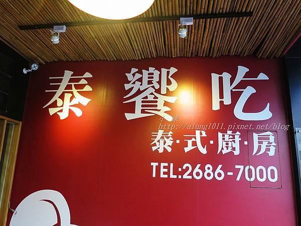 泰饗吃 (60).JPG