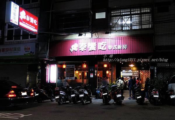 泰饗吃 (61).JPG