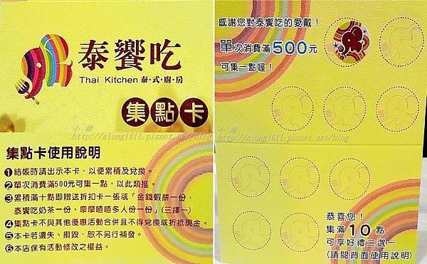 泰饗吃 (63).jpg
