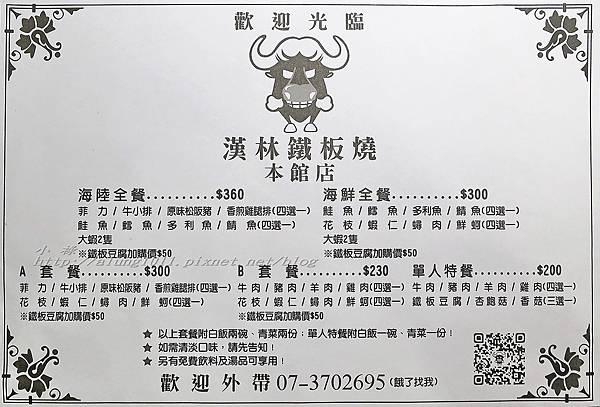 漢林鐵板燒 (21).jpg