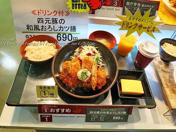 都庁午餐 (16).jpg