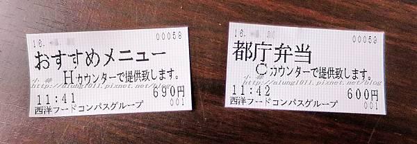 都庁午餐 (19).jpg