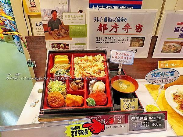 都庁午餐 (17).jpg