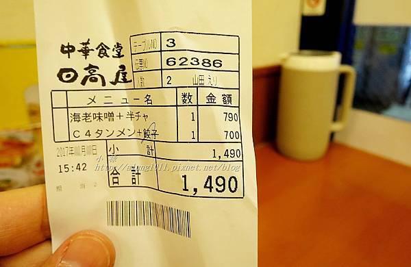 日高屋 (14).JPG