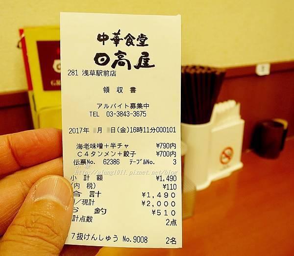 日高屋 (39).JPG