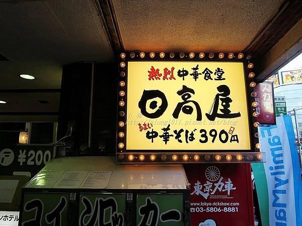 日高屋 (43).JPG