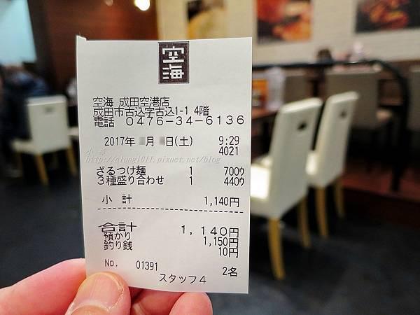 成田空海 (31).JPG