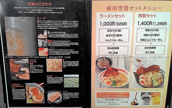 成田空海 (39).jpg