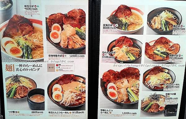 成田空海 (40).jpg