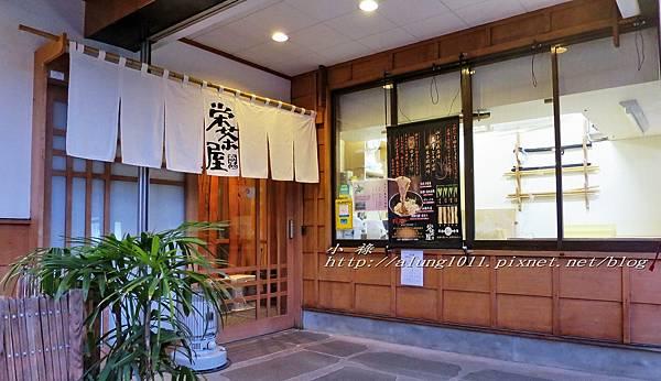 榮茶屋 (1).jpg