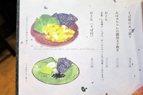 榮茶屋 (16).jpg
