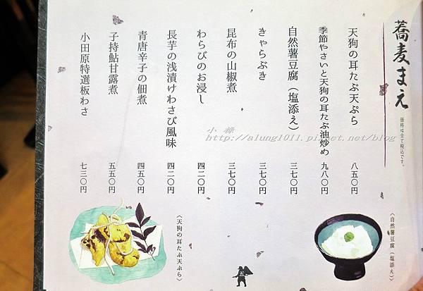 榮茶屋 (18).jpg