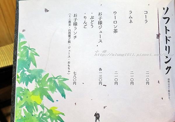 榮茶屋 (21).jpg