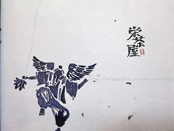榮茶屋 (54).jpg