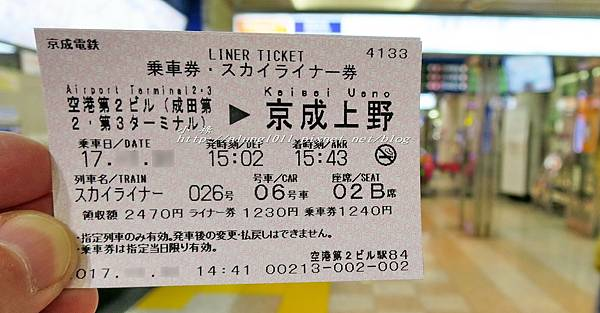 京成Skyliner (9).jpg