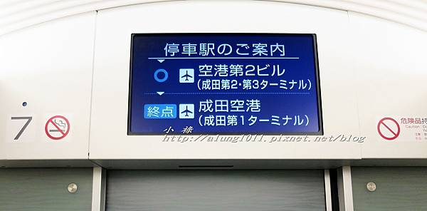 京成Skyliner (17).jpg