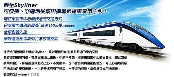 京成Skyliner (15).jpg