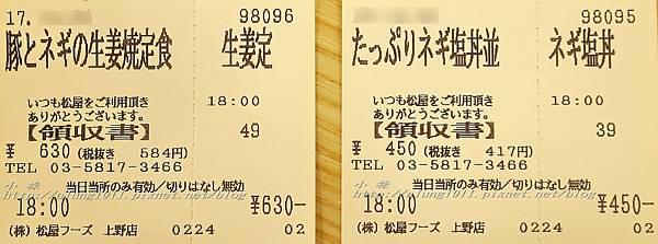 上野松屋0 (12).jpg
