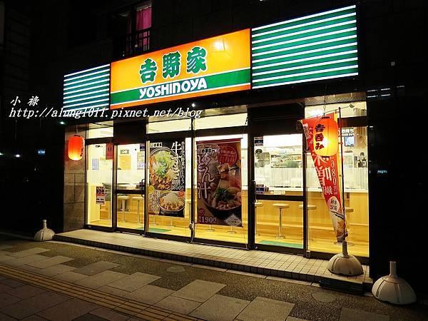 吉野家東上野 (1).JPG