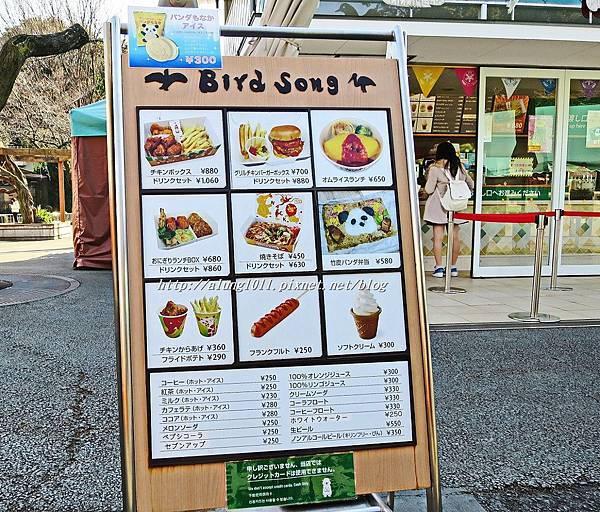 上野動物園 (26).JPG