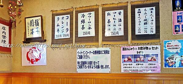 高尾山纜車 (11).JPG