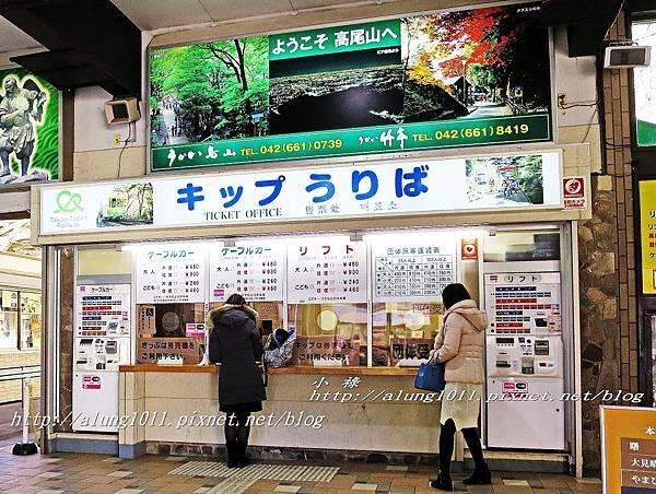 高尾山纜車 (19).jpg