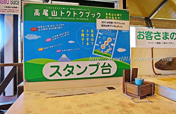 高尾山纜車 (41).JPG
